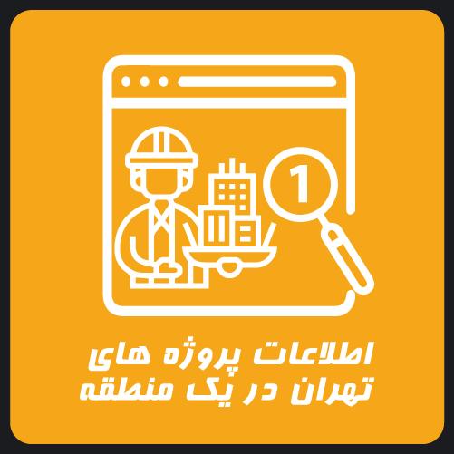 اطلاعات پروژه های تهران در یک منطقه
