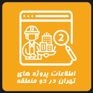 اطلاعات پروژه های تهران در ۲ منطقه