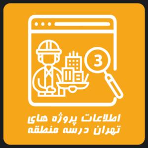 اطلاعات پروژه های تهران در ۳ منطقه