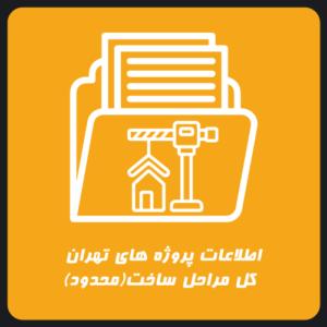 اطلاعات پروژه های تهران محدود