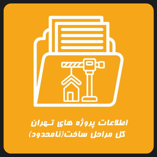 اطلاعات پروژه های تهران نامحدود
