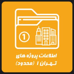 اطلاعات پروژه های تهران یک زیرگروه محدود