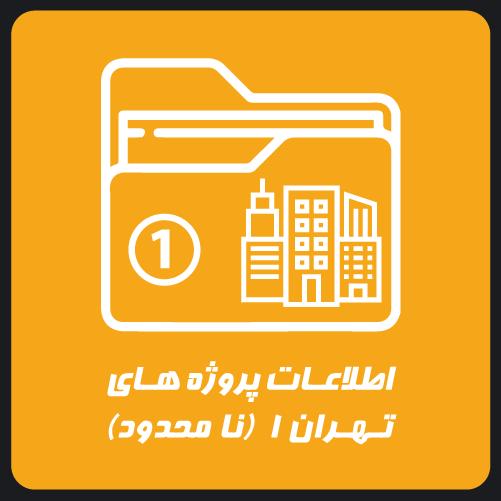 اطلاعات پروژه های تهران یک زیرگروه نامحدود