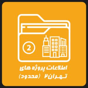 اطلاعات پروژه های تهران ۲ زیرگروه محدود