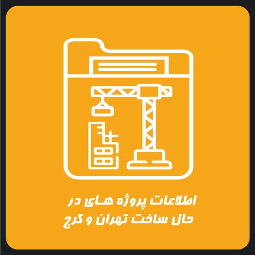اطلاعات پروژه های در حال ساخت تهران و کرج