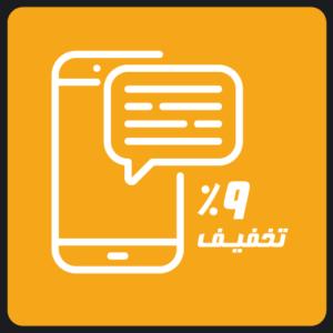 پیامک 9 درصد تخفیف